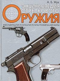 Энциклопедия стрелкового оружия. А. Б. Жук