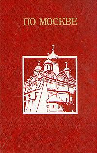 Книга По Москве