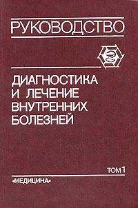 Диагностика и лечение внутренних болезней. Руководство для врачей. В трех томах. Том 1. Болезни сердечно-сосудистой системы, ревматические болезни