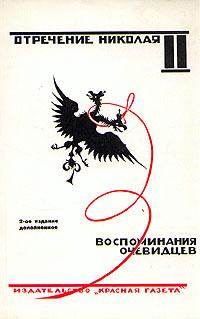 Книга Отречение Николая II. Воспоминания очевидцев