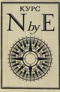 ���� N by E