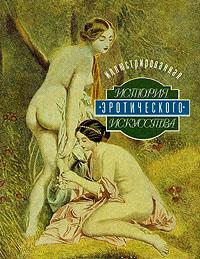 Иллюстрированная история эротического искусства