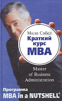 Краткий курс MBA