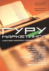 Книга Гуру маркетинга