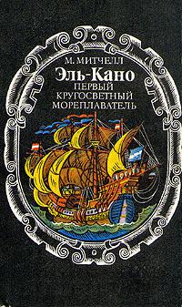 Эль-Кано. Первый кругосветный мореплаватель
