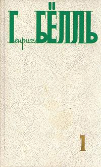 Генрих Бёлль. Собрание сочинений в пяти томах. Том 1