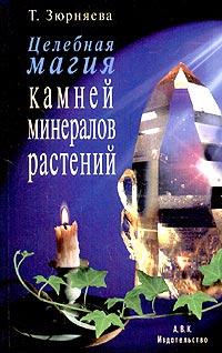 Целебная магия камней, минералов и растений