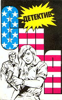 Детектив США. Книга 6