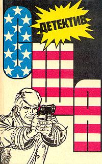 Детектив США. Книга 2