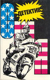Детектив США. Книга 9