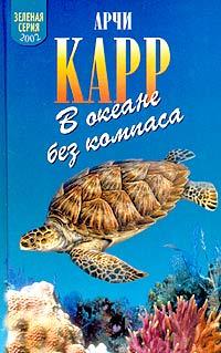 Книга В океане без компаса