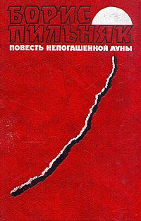 Книга Повесть непогашенной луны