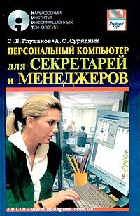 Персональный компьютер для секретарей и менеджеров ( 966-03-2458-8 )
