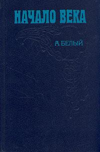Книга Начало века