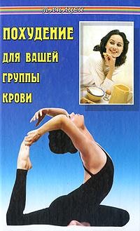 Похудение для вашей группы крови. Борис Медведев