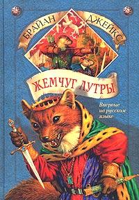 Книга Жемчуг Лутры