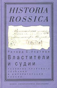 Властители и судии. Развитие правового сознания в императорской России ( 5-86793-273-7 )