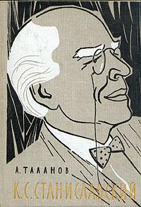 К. С. Станиславский