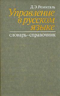 Управление в русском языке