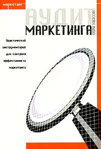 Аудит маркетинга (+ CD-ROM) ( 966-8216-22-9, 0-7494-3735-9 )