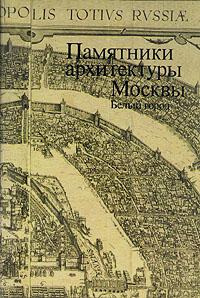 Памятники архитектуры Москвы. Белый город