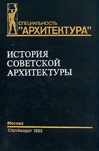 История Советской архитектуры. 1917-1954 гг.