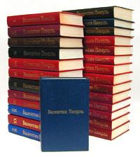 Валентин Пикуль. Избранные произведения в 20 томах (комплект из 27 книг)