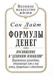 """Книга Формулы денег. Посвящение в """"Алхимию Изобилия"""""""