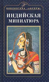 Индийская миниатюра ( 5-7300-0758-2 )