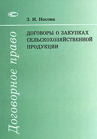 Договоры о закупках сельскохозяйственной продукции ( 5-8354-0209-0 )