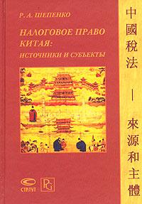 Налоговое право Китая: источники и субъекты ( 5-8354-0213-9 )