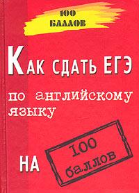 Книга Как сдать ЕГЭ по английскому языку на 100 баллов