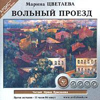 Вольный проезд (аудиокнига MP3)