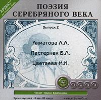 Поэзия Серебряного века. Выпуск 2 (аудиокнига MP3)