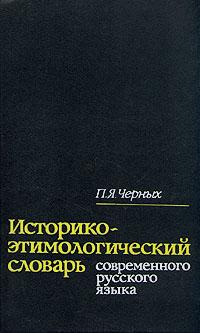 Историко-этимологический словарь современного русского языка. В двух томах. Том 1