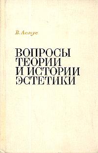 Вопросы теории и истории эстетики