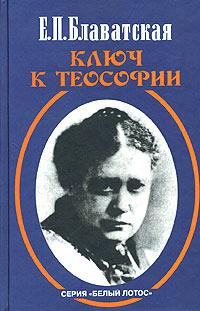 Книга Ключ к теософии