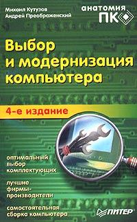 Выбор и модернизация компьютера