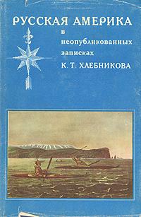 Русская Америка в неопубликованных записках К. Т. Хлебникова