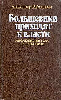 Книга Большевики приходят к власти