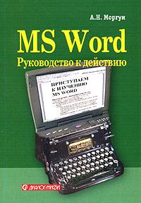 MS Word. Руководство к действию