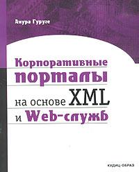 Корпоративные порталы на основе XML и Web-служб ( 5-9579-0009-5, 1-55558-280-X )