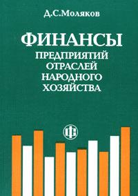 Финансы предприятий отраслей народного хозяйства. Д. С. Моляков
