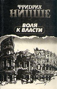 Фридрих Ницше. Избранные произведения в трех книгах. Воля к власти