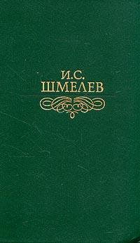 И. С. Шмелев. Избранное