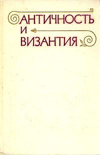 Античность и Византия