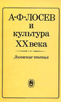 А. Ф. Лосев и культура XX века. Лосевские чтения