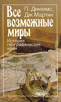 Все возможные миры. История географических идей