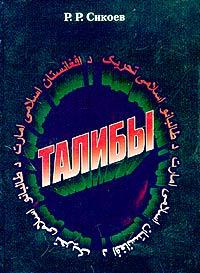 Талибы: религиозно-политический портрет ( 5-93675-064-7 )