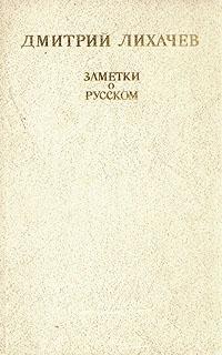 Дмитрий Лихачёв. Заметки о русском